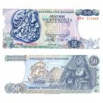 1_greece-50-drachmas--1978-p1.jpg